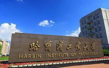 哈尔滨工业大学在职研究生