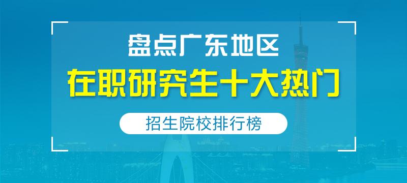 广东地区在职研究生招生院校有哪些?